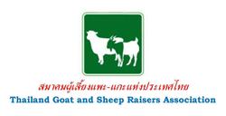 สมาคมผู้เลี้ยงแพะ-แกะไทย